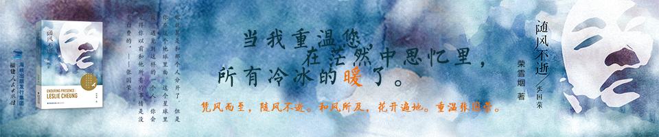 重温张国荣 | 图书《随风不逝·张国荣》